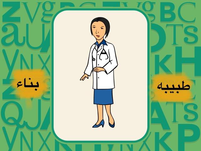 طبيبه by Hanna soroor