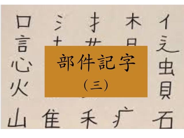 部件識字(三)巴 丁 門 少 by Primary Year 2 Admin