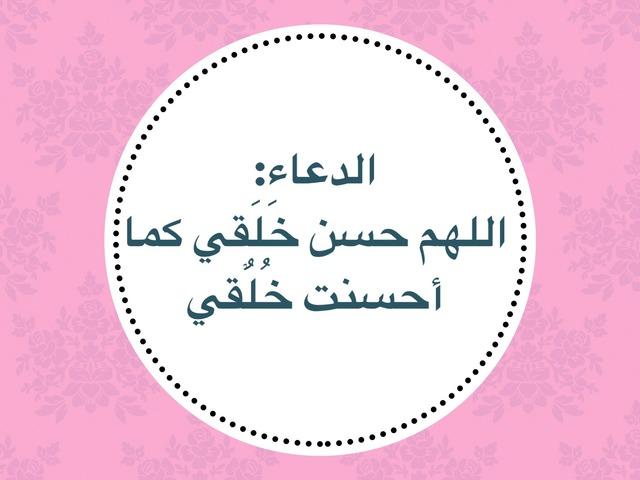 أصون لساني عن السخرية و الغيبة و النميمة ٢ by shahad naji