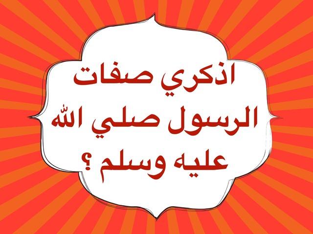 صفات رسولنا صلي الله عليه وسلم قبل البعثة و بعدها by shahad naji