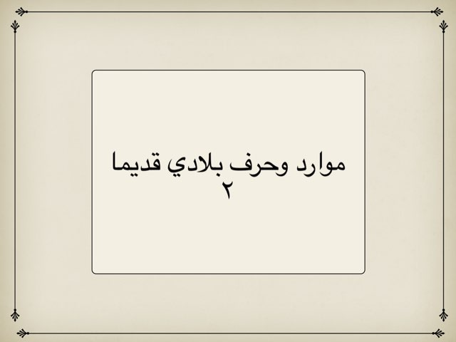 لعبة 62 by Ashwaq Alazmi