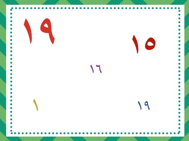 عدد ١٩ by معلمه غدير٣ تت