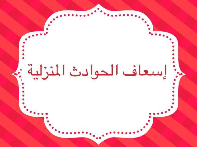 تربية أسرية  by خلود خلود عبدالله