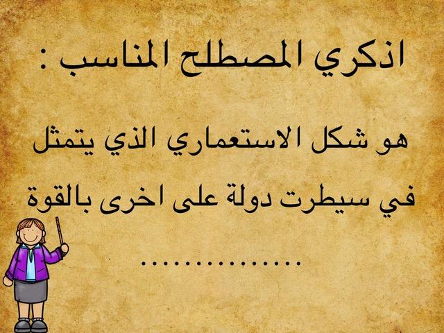 الحماية  by Muna Al-saqatri