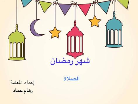 الصلاة by riham hammad