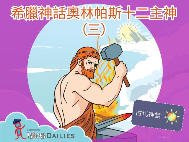 希臘神話奧林帕斯十二主神(三) by Kids Dailies