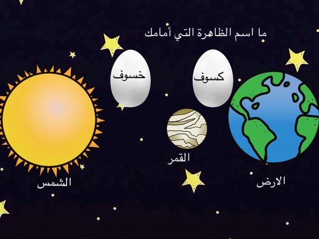 الخسوف والكسوف  by مديحة آل مطيلق
