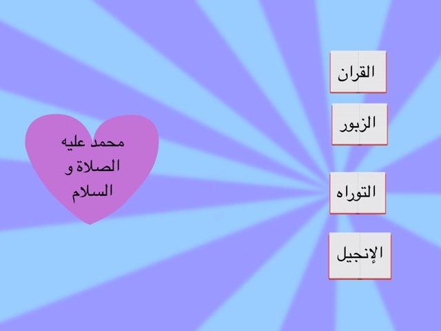 لعبة 72 by ام دحوم القحطاني