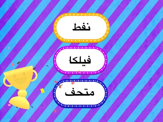 لعبة 17 by Maha AlMutriggah