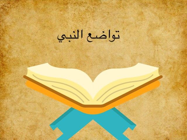 تواضع النبي by Majd banaser