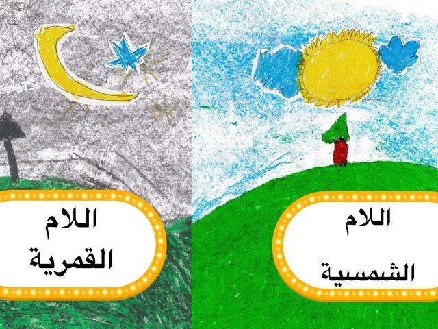 اللام الشمسية واللام القمرية by Zahraa Haider