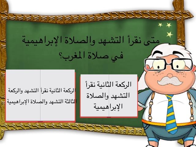 التشهد by Jawaher Aaass