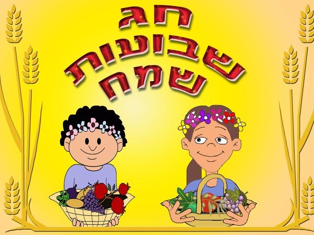 חג שבועות - משחק לילדי הגן -שמות החג 1 by Yifat Simcha