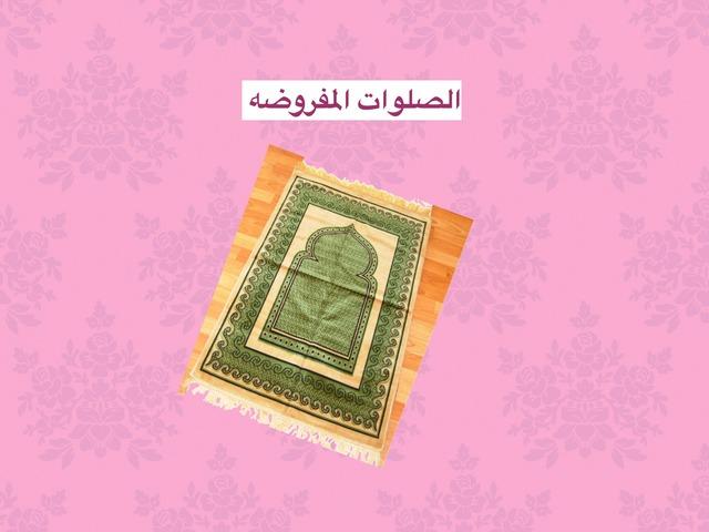 الصلوات المفروضه  by Asma Mohmeed