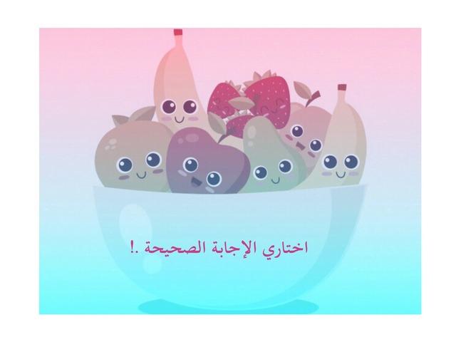 الفواكه by Ghadi Alabbasi