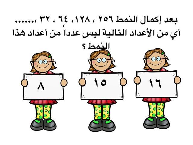 رياضيات ١٢٣ by Daloool الرشيدي