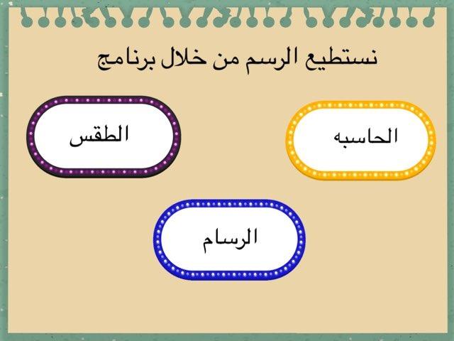 لعبة 24 by نوره الحيان