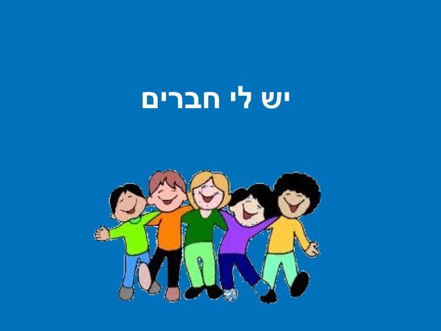 יש לי חבר by Yael Eilat