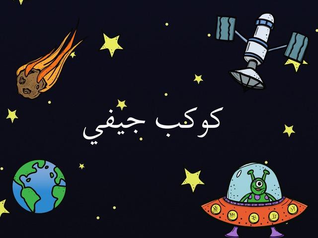 حكاية كوكب جيفي by S-A-U-