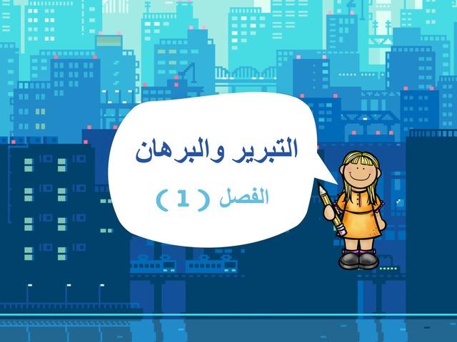 التبرير والبرهان by Majd Almubarak
