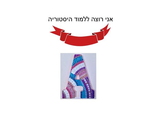 אבנר by אבנר-שמשון יצחק