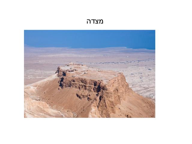 מצדה by מיתל ירושלים