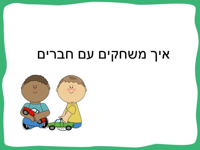 איך משחקים עם חברים by Ayelet Levy Kaminsky