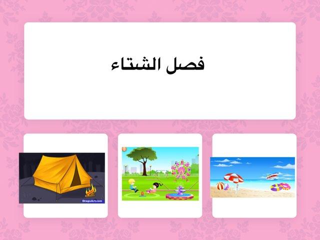 لعبة 3 by Rabea Alrashidi
