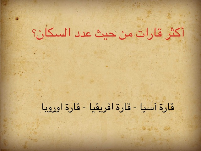 مراجعة by Baina Abdulla