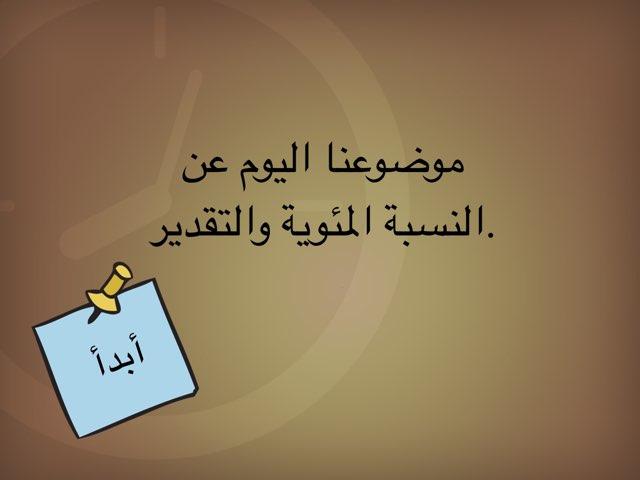 لعبة 202 by Huda Maghrabi