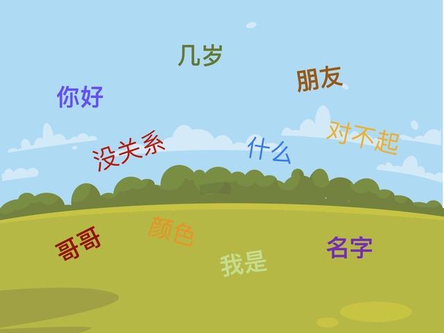 认字练习1 by GueiBau Lin