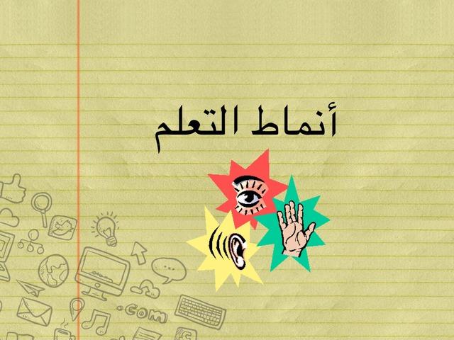 أنماط التعلم by na as