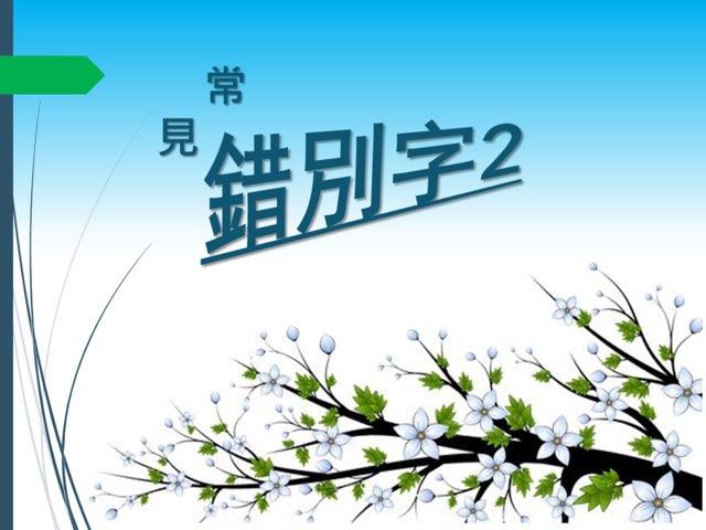 常見 錯別字2 by Joey Chan