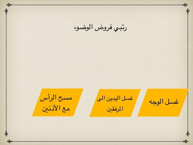 لعبة تركيب by Nora Alsubhy