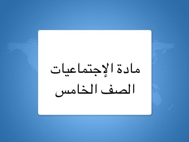 خريطة دولة الكويت للصف الخامس  by Mariam Abo jubarah