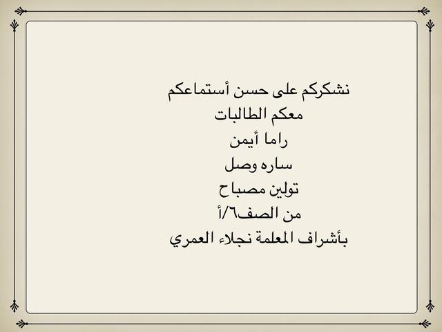 درس الكفر الاصغر by نجلاء العمري