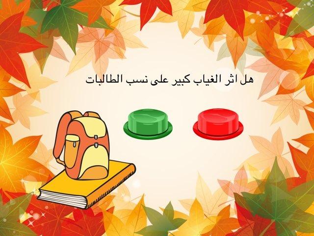 الارشاد الطلابي  by محمد الشهراني