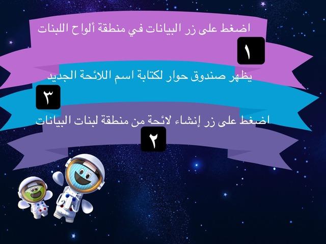 خطوات انشاء لائحة by Wasmya Alhayyan