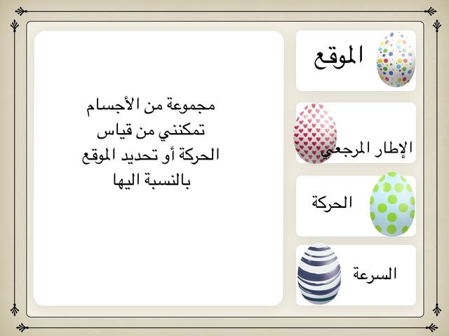 سادس الحركة by Alanoud SA