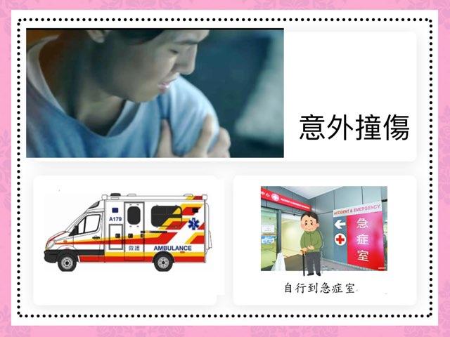初中一  救護車 by Li Kayan