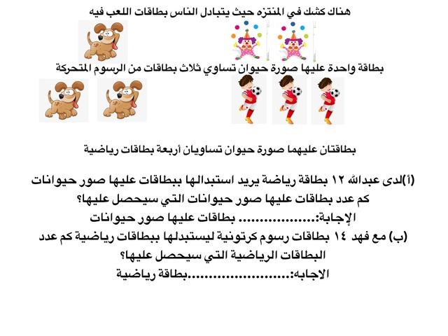 رابع by Noni Al3nezi