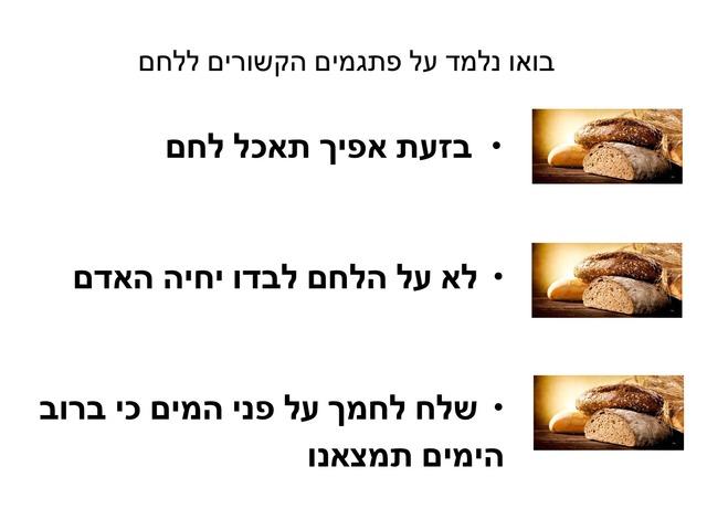 פתגמים בנושא לחם by Ganigar School
