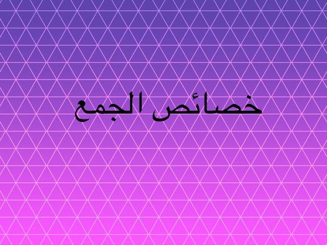خصائص الجمع  by Emo Gh
