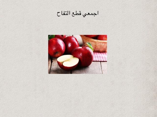 التفاح  by Ghadah