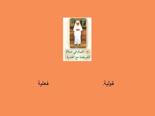 أركان الصلاة  by suad ali