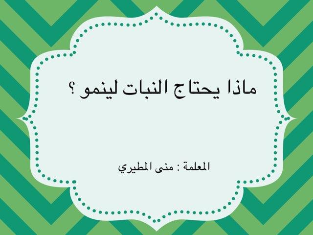 لعبة 143 by Mona Almutiry