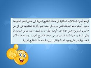 الأصول السكانية by عبير آل عقيل