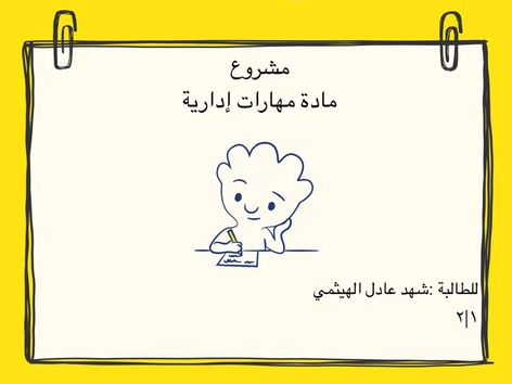 مهارات إدارية +مهنية (1) by شهد عادل الهيثمي