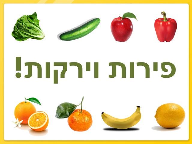 זיהוי פירות וירקות בסיסי by אסיף אסיף