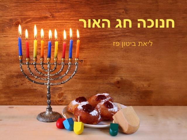 חנוכה חג האור ליאת ביטון פז by Liat Bitton-paz